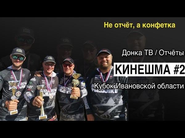Кубок Ивановской области по фидеру. Один шаг до КАТАСТРОФЫ