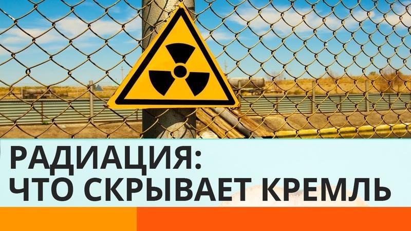 Кремль скрывает выброс радиации? Что случилось и пора ли волноваться украинцам