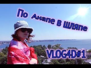 VLOG4D#1  По Анапе в шляпе