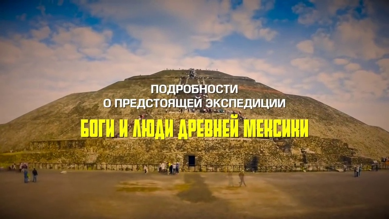 Боги и люди древней Мексики, Виталий Сундаков - приглашение в экспедицию