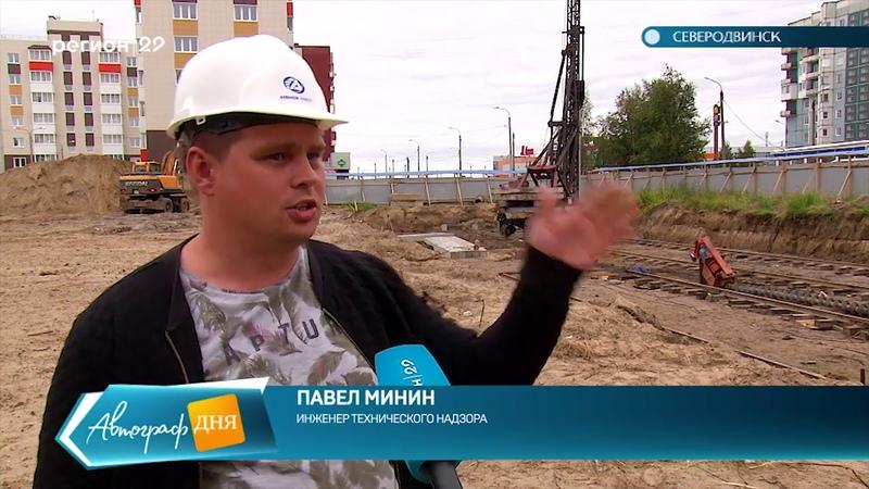 20.08.2019 Аквилон строит умный дом в Северодвинске