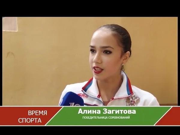 Alina Zagitova Intervew VIII зимняя Спартакиада учащихся России 2017 3 28