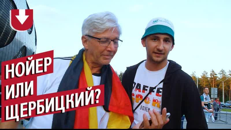 Фанаты сборной Германии об игре Дениса Щербицкого