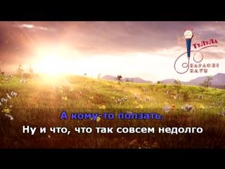 """Геннадий Богданов - """"Ну и что"""" (караоке)"""