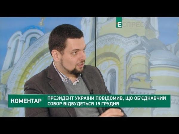Путін втрачає релігійний вплив Росії в Україні Ковальов