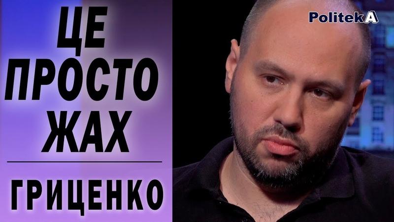 Реформа поліції чому не вдалось Олексій Гриценко про Авакова Автомайдан громадянське суспільство