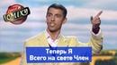 Слуга Народа - Стояновская Версия Лига Смеха Лучшее