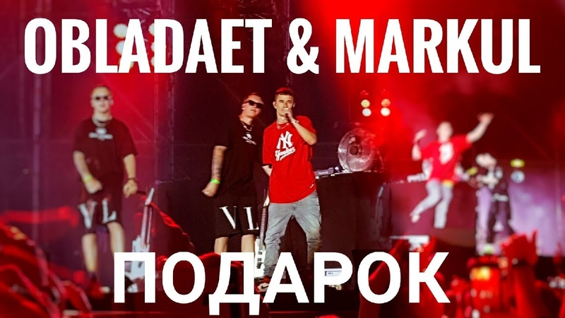 Obladaet Markul – Подарок | Booking Machine Festival 2019 | Концертоман
