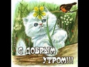 С добрым утром Понедельник Доброго ранку Понеділок Good morning Monday