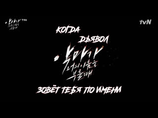 [mania] 11/16 [720] когда дьявол зовёт тебя по имени / when the devil calls your name