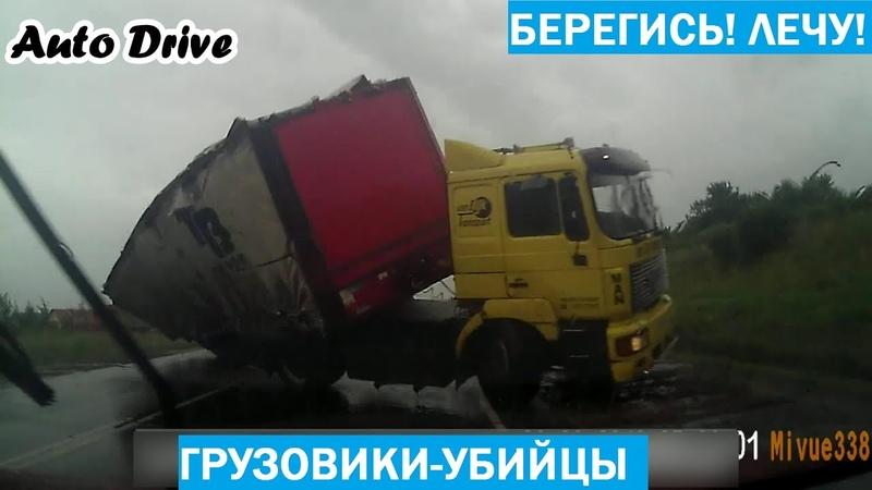 Подборка страшных ДТП Грузовиков Фур Дальнобойщиков. Аварии грузовиков. Часть 2