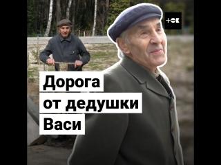 80-летний дед построил дорогу своими руками