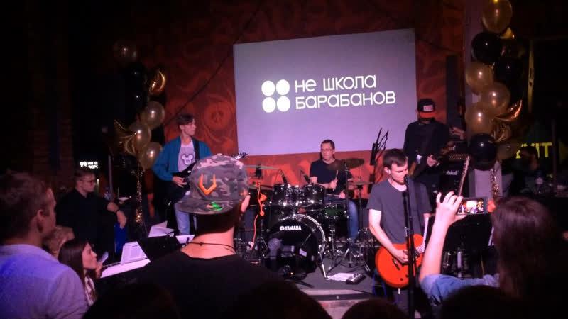 Не Школа барабанов:-) Отчетный концерт