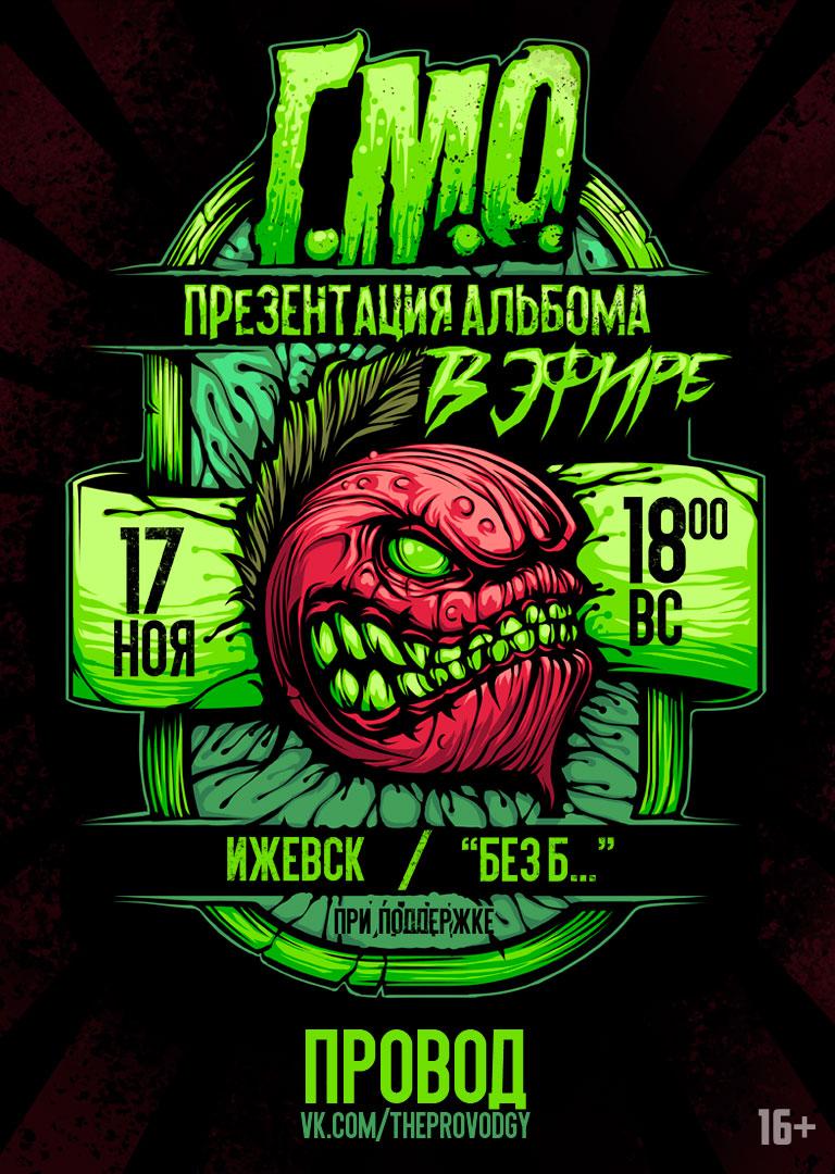 Афиша Ижевск Г.М.О. / 17.11 / ИЖЕВСК