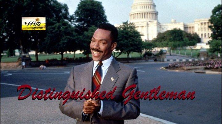 Достопочтенный джентльмен The Distinguished Gentleman (1992)