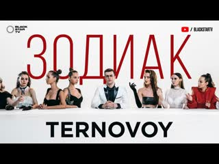 Премьера. ternovoy (ex. terry) зодиак