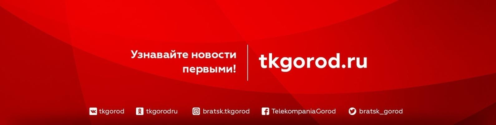 Картинки по запросу Tkgorod.ru