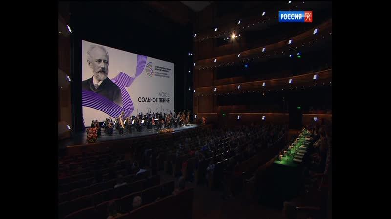 Лауреаты XVI Международного конкурса им. П.И. Чайковского. Сольное пение