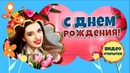 Ах, тюльпаны. Красивое видео поздравление женщине с Днем рождения. Музыкальная Видео открытка.