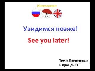 Увидимся позже! фразы на английском языке. изучение английского языка переводы на английский язык
