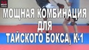 Мощная комбинация для тайского бокса и К-1 vjoyfz rjv,byfwbz lkz nfqcrjuj ,jrcf b r-1