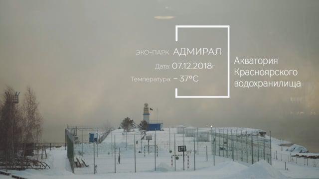 Зима эко парк Адмирал 2018