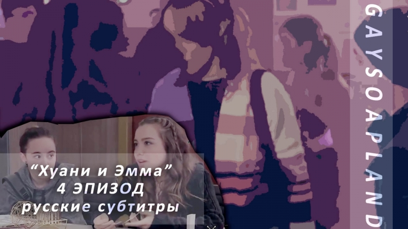Эмма и Хуани 4 Эпизод Русские субтитры