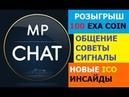 Chat Telegram MEGAPROFIT ICO BITCOIN БИТКОИН БЛОКЧЕЙН КРИПТОВАЛЮТА ЗАРАБОТОК В ИНТЕРНЕТ КУДА ИНВЕСТИ