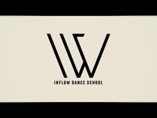 INFLOW DANCE SCHOOL|Hip-Hop Dance|Танцы Пермь|KidTheWiz - John O Clap