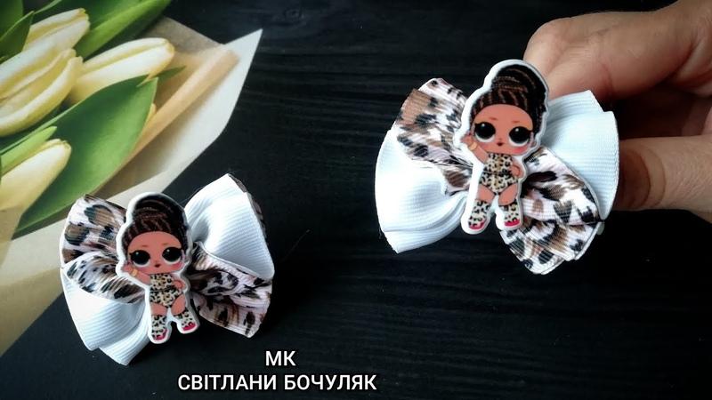 Стильні маленькі бантики з репсової стрічки мк Леопардові бантики з лялечкою мк