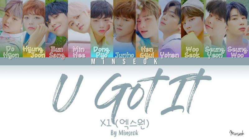 X1 (엑스원) - U GOT IT (Color Coded/Han/Rom/Eng Lyrics)