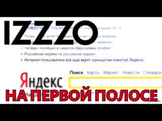 IZZZO - Яndex (НА ПЕРВОЙ ПОЛОСЕ)