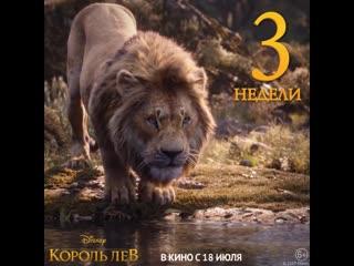 """""""Король Лев"""" через 3 недели в RealD 3D!"""