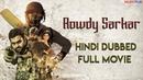 Rowdy Sarkar Appatlo Okadundevadu Hindi Dubbed Full Movie Sree Vishnu Tanya Hope