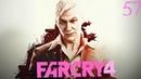 Прохождение игры Far Cry 4 Око за око №57