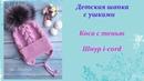 Детская шапка с ушками Шапка с завязками Узор коса с тенью Шнур i cord