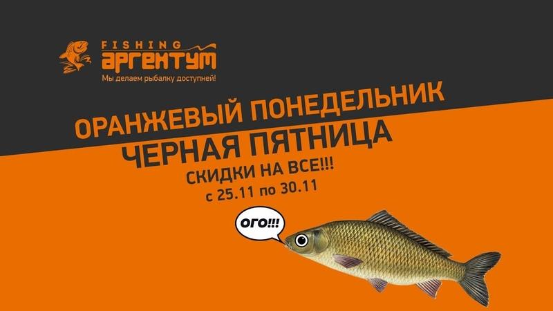Черная пятница в Аргентум Fishing c 25.11.19 по 30.11.19