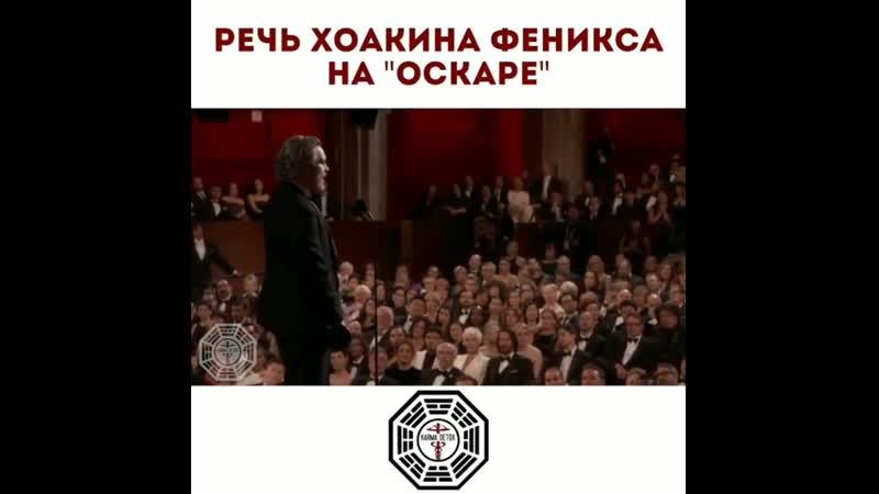 Речь Хоакина Феникса на церемонии вручения Оскара