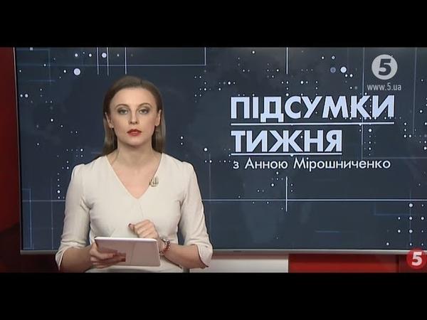 Час. Підсумки тижня з Анною Мірошниченко - 1800 22.03.2020