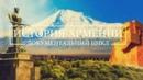 История Армении . Фильм кинокомпании HAYK. Полная версия.