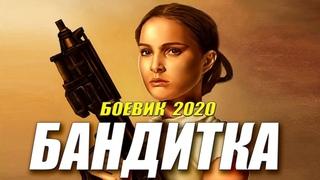 Смотреть новый фильм 2020 # Бандитка # Боевик, остросюжетное кино, полная версия, HD