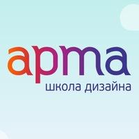 "Логотип Курсы/Школа дизайна Челябинск ""АРТА"""