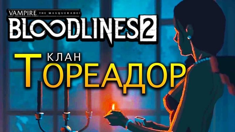 Клан Тореадор Toreador в Vampire The Masquerade Bloodlines 2 трейлер на русском