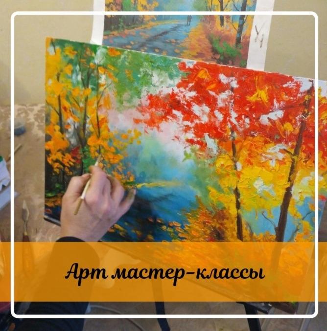 Афиша Мастер-классы по рисованию