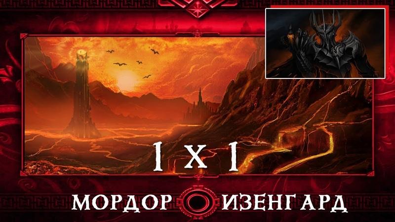 Властелин колец - ЭПИЧНАЯ БИТВА за Средиземье! 1 vs 1! Мордор - Изенгард. Lord of the rings bfme 2