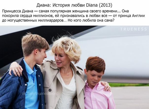 Фильмы о королевских семьях.