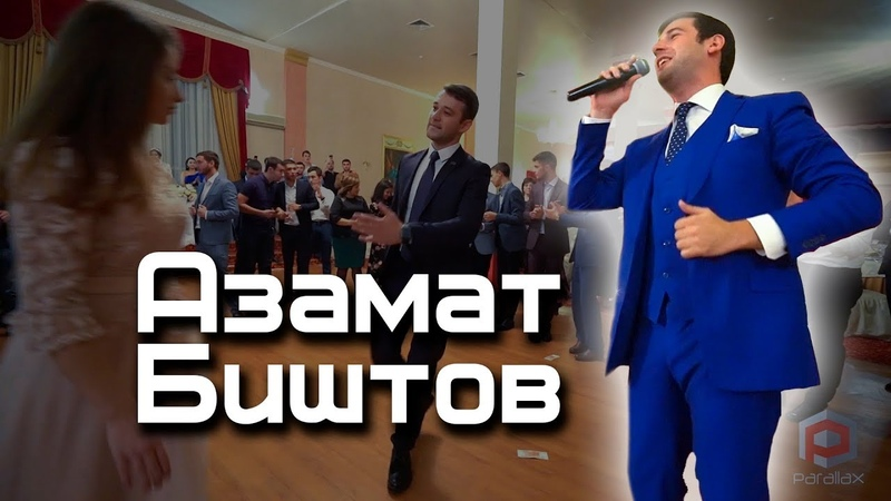 Азамат Биштов \ Кавказская свадьба \Адыгская(Черкесская)свадьба