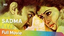 Sadma 1983 HD Hindi Full Movie Kamal Haasan Sridevi Silk Smitha Gulzar
