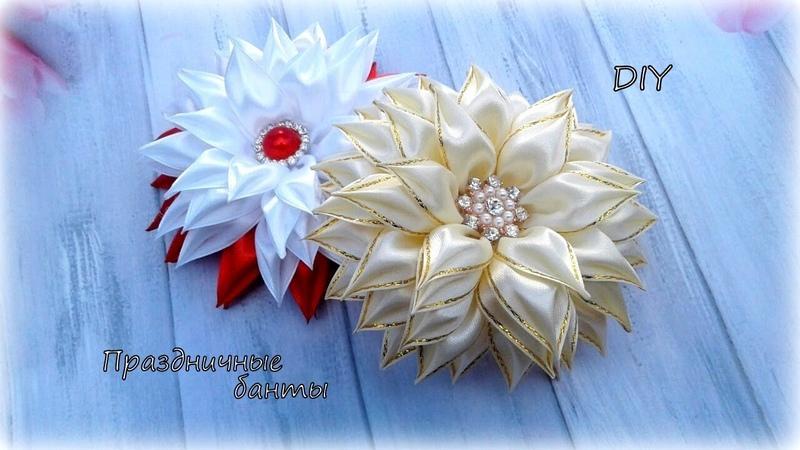 🌺 Праздничные банты из лент 🌺 Резиночки для волос 🌺 Канзаши 🌺 DIY 🌺 Hand мade 🌺 Kanzashi 🌺