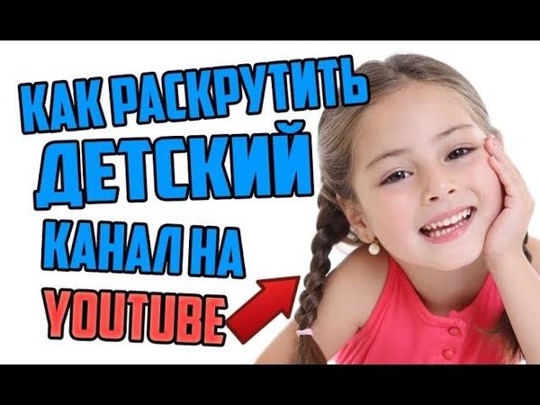 Как быстро и легко заработать на мультиках в интернете 2018 Как заработать на детском контенте